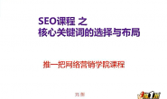 SEO核心关键词的选择与布局【推一把视频下载】