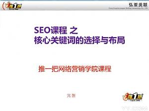seo核心关键词的选择与布局