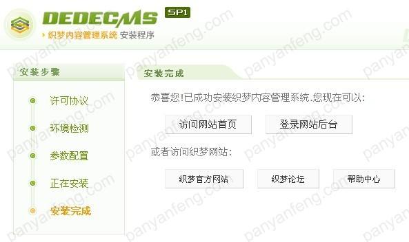 织梦DedeCMS系统本地安装搭建详细图文教程9